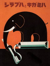 Advertising Art Animals Elephants Illustrator: Unknown Imprint: ArteHouse'